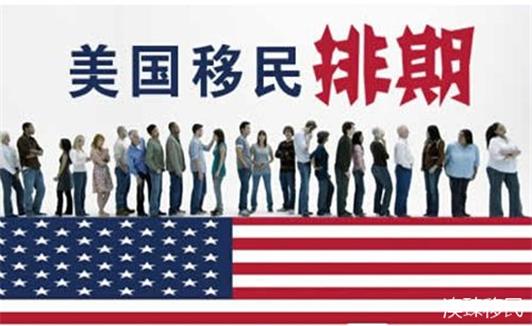 涨知识:美国移民排期表之表A、表B全解析 (1).jpg
