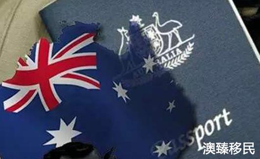 想要技术移民澳洲,如何提高获批概率从而顺利拿PR身份?2.jpg