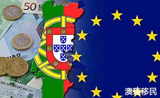 葡萄牙35万基金项目申请条件,项目优势及适宜人群详解2.jpg