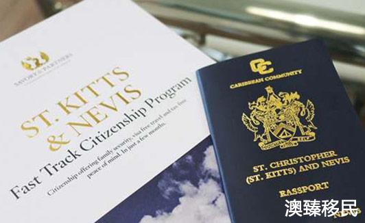 为何高净值人士都爱圣基茨护照,原因不外乎这几点!