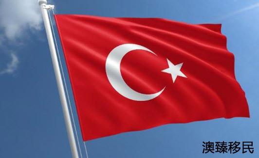 土耳其护照投资移民政策最新介绍2020,申请条件及流程详解1.JPG