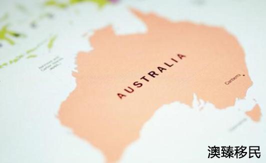 """澳大利亚132移民的申请条件有哪些,这5大""""潜规则""""不可不知2.jpg"""