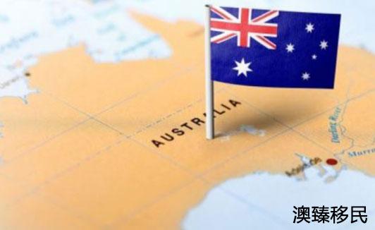 澳大利亚技术移民491签证最全介绍在此,移民澳洲更容易了!2.JPG