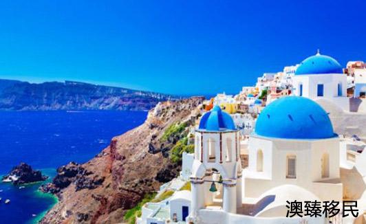 希腊投资移民的优势和弊端,认真看完再收藏!1.JPG