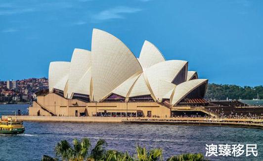 澳大利亚移民新政策2021,看看移民澳洲都需要哪些条件?1.JPG