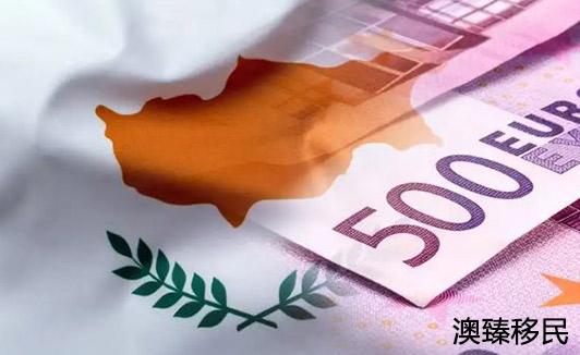 30万欧元移民塞浦路斯,2021最新政策详解!2.JPG
