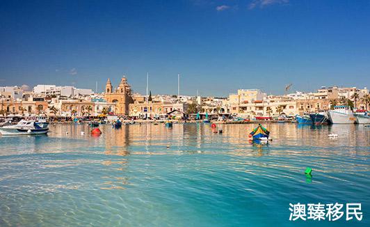 马耳他投资移民一般多少钱,当前新政有哪些呢.jpg