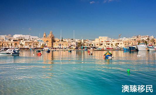 马耳他移民审批好签吗,申请难度大吗.jpg