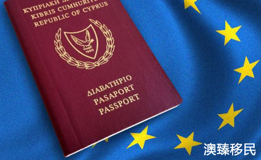 塞浦路斯护照受哪些群体欢迎,你在列吗?.JPG