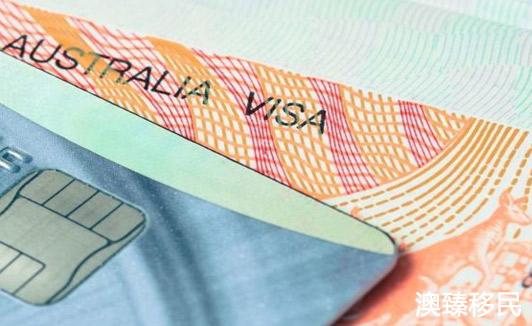 澳大利亚技术移民491签证性价比高吗,有哪些优势?.JPG